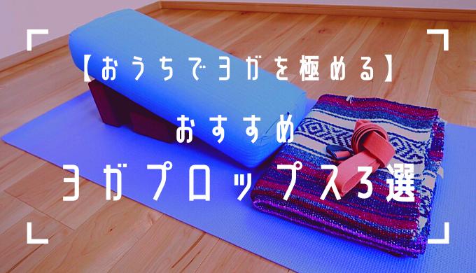 おすすめヨガプロップス3選
