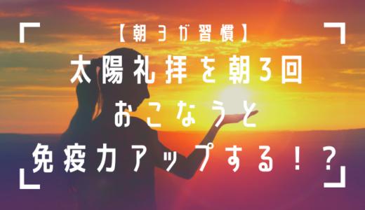 【朝ヨガ習慣】太陽礼拝を朝3回行うと免疫力がアップする!?理由とやり方を解説。