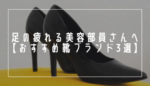足が疲れる美容部員さんのパンプスの選び方。【おすすめ靴ブランド3選】