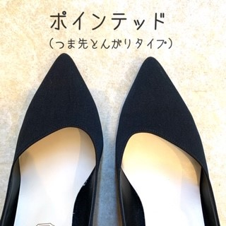 ポインテッドトゥの靴