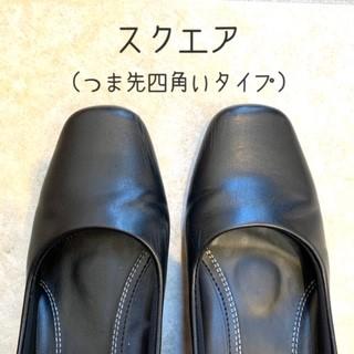スクエアトゥの靴
