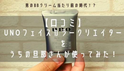【口コミ】青ひげ・毛穴に悩む旦那さんがUNOのBBクリームを使ってみた!