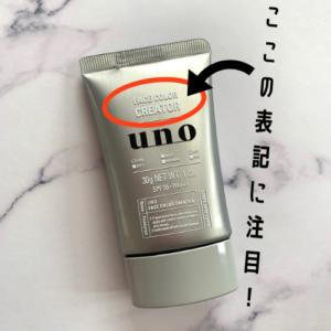 UNOフェイスカラークリエイター「旧パッケージ」