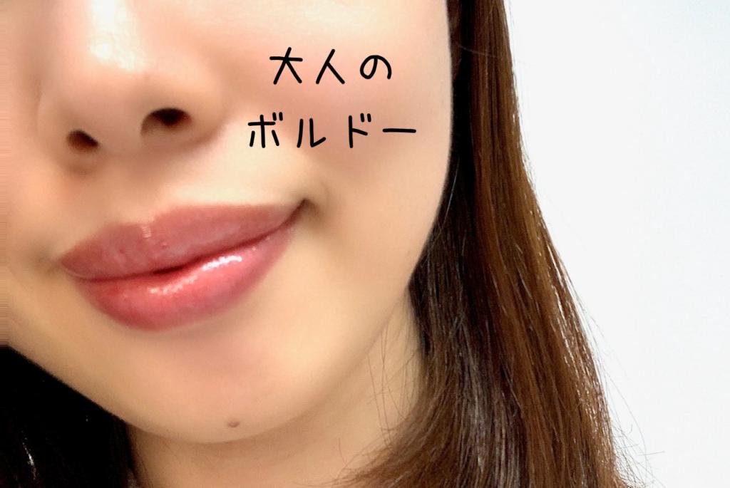 大人のボルドーカラーを唇につけている写真