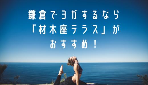 【体験レビュー】鎌倉でヨガをするなら材木座テラスがおすすめ!