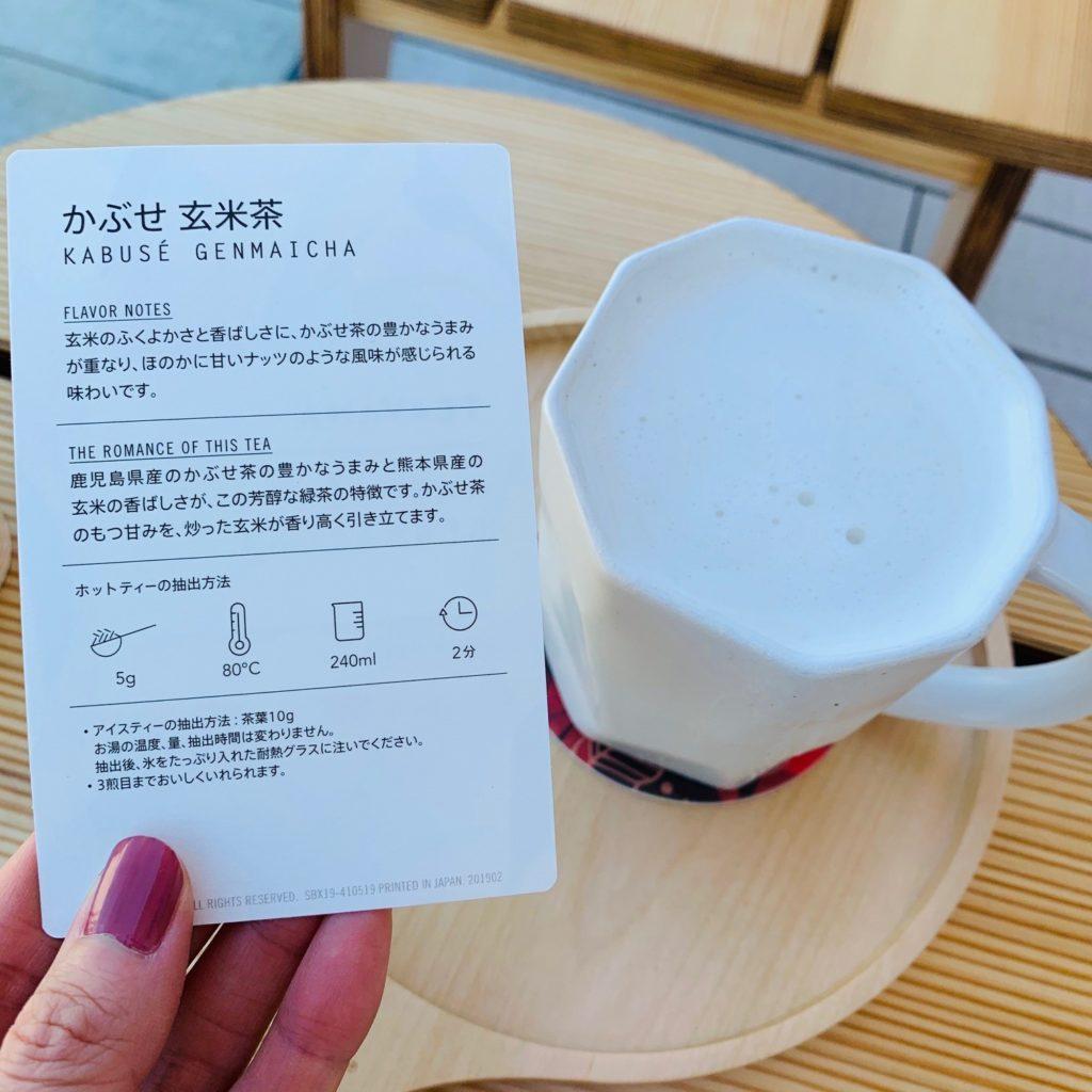 かぶせ玄米茶のティーラテの説明書き