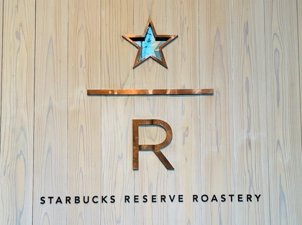 スターバックスリザーブロースタリーのロゴ