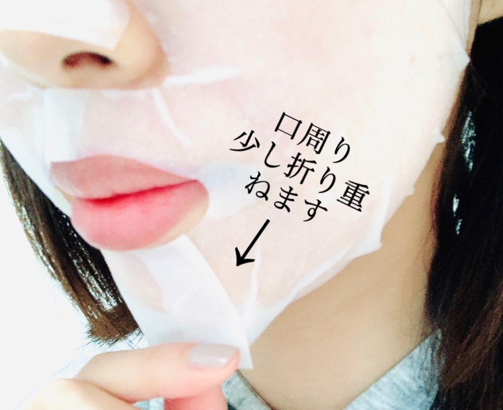 お米のマスクの余った部分を折り曲げる