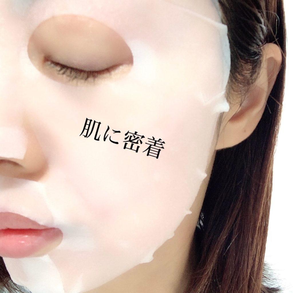 お米のマスクを顔へ密着