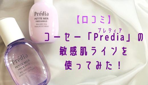 【口コミ】プレディアの敏感肌用ライン『プティメールフリー&マイルド』を使ってみた!