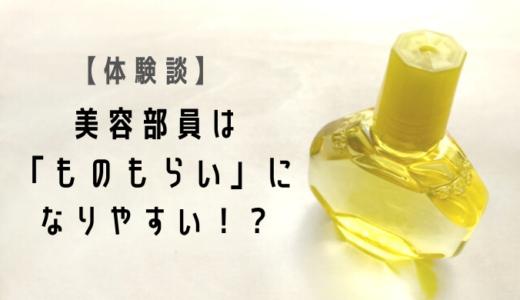 【体験談】美容部員は「ものもらい」になりやすい!?