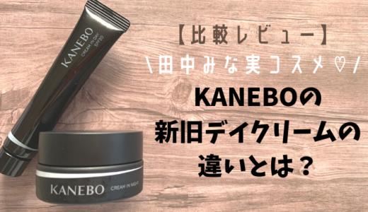 【比較レビュー】田中みな実イチ押しのKANEBOのデイクリームの違いとは!?
