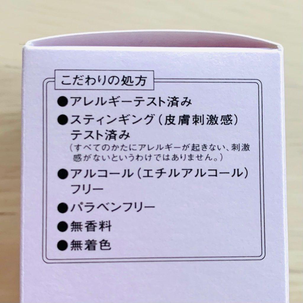 乳液の外箱パッケージ表記