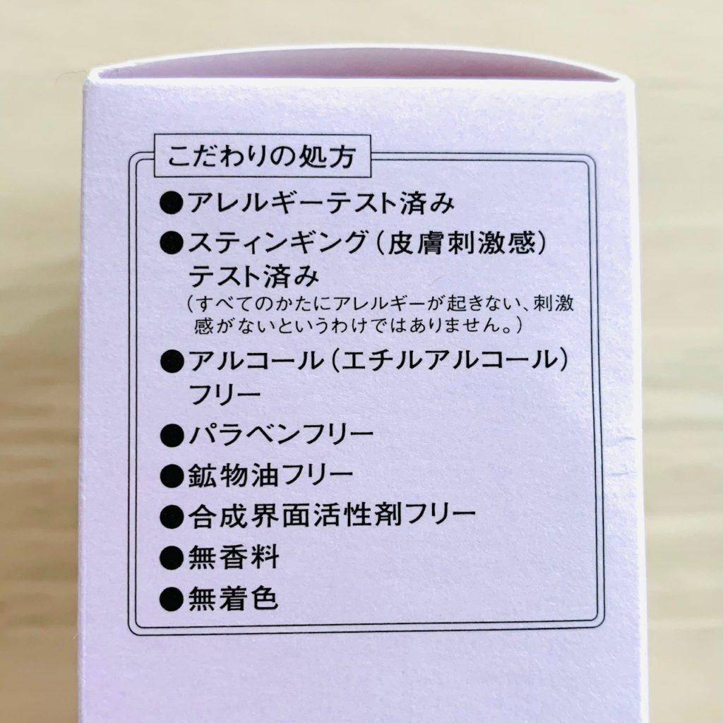 化粧水の外箱パッケージ表記