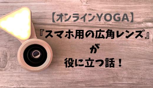 オンラインヨガで「スマホ用の広角レンズ」が役に立つ話!