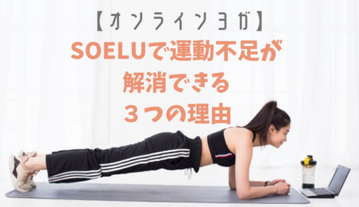 SOELUで運動不足が解消できる3つの理由!