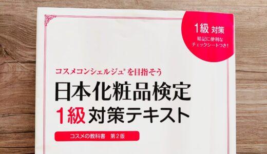 日本化粧品検定1級対策テキスト