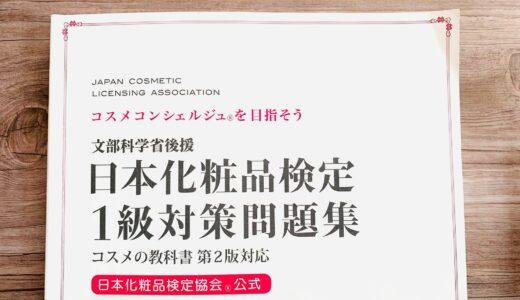 日本化粧品検定1級対策問題集