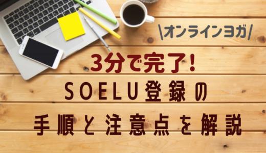 3分で完了!SOELU登録の手順と注意点を分かりやすく解説。