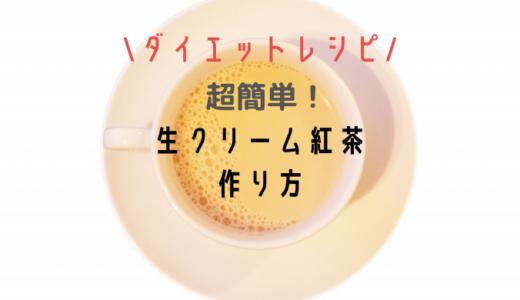 【金森式レシピ】超簡単!生クリーム入り紅茶の作り方