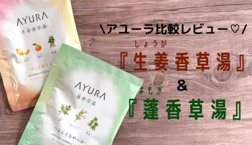 【レビュー】アユーラの入浴剤『生姜香草湯と蓬香草湯』を比較してみた