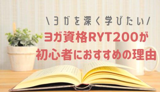 『ヨガを深く学びたい』資格RYT200が初心者におすすめの理由!