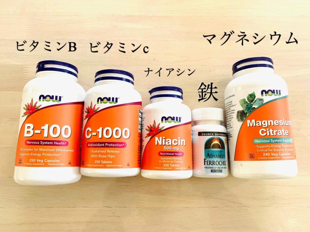 ビタミンB・C・ナイアシン・鉄・マグネシウム