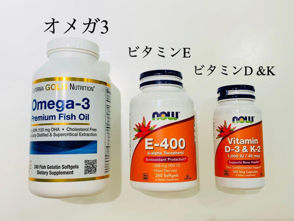 オメガ3・ビタミンE・ビタミンD&K
