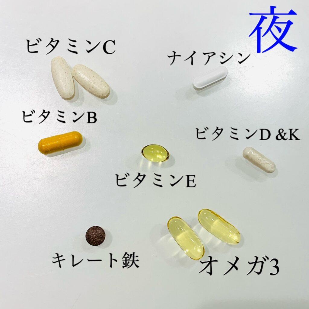 夜のサプリ(ビタミンC・B・E・D&K・ナイアシン・キレート鉄・オメガ3)