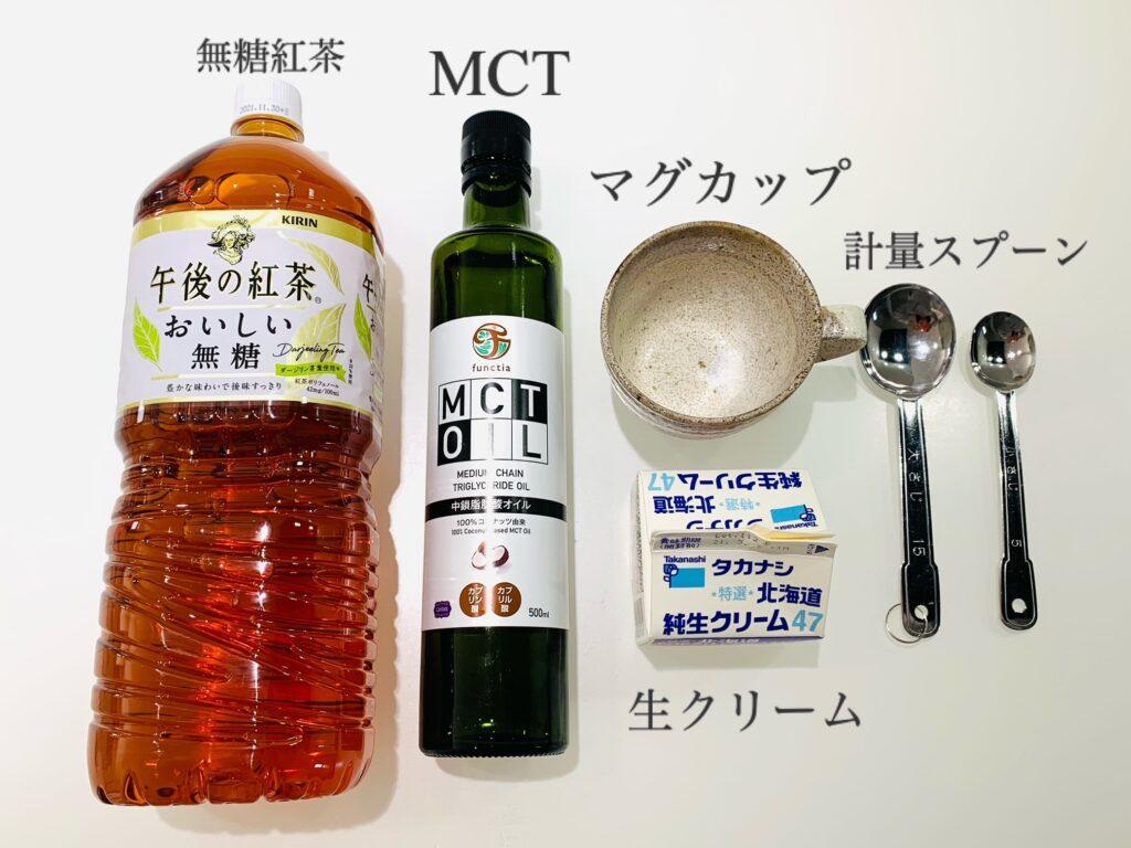 無糖紅茶・MCTオイル・生クリーム・マグカップ・計量スプーン