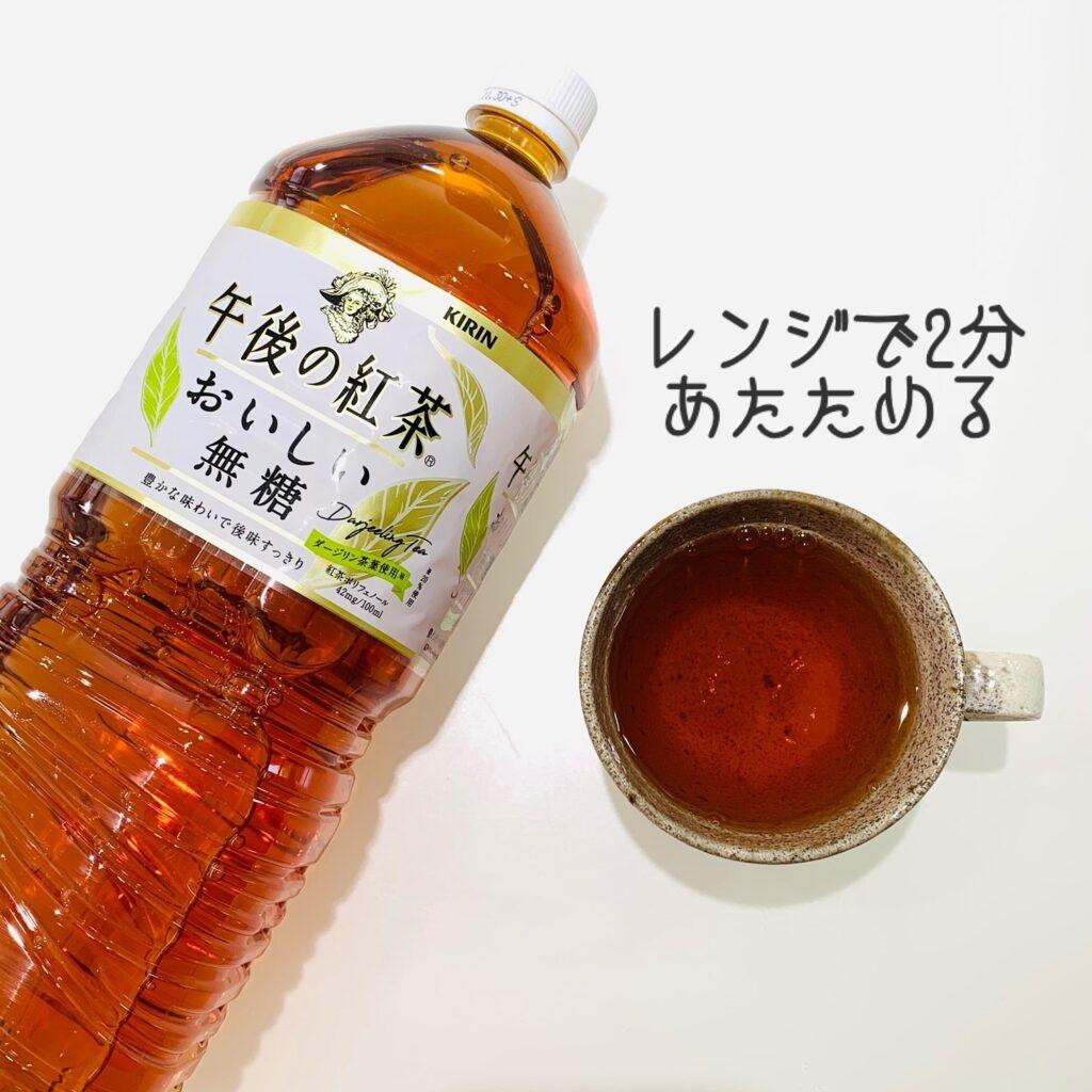 午後の紅茶無糖をマグカップに入れる