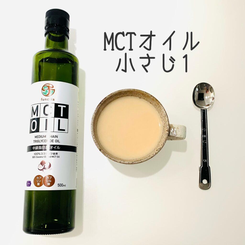 MCTオイルと小さじスプーン