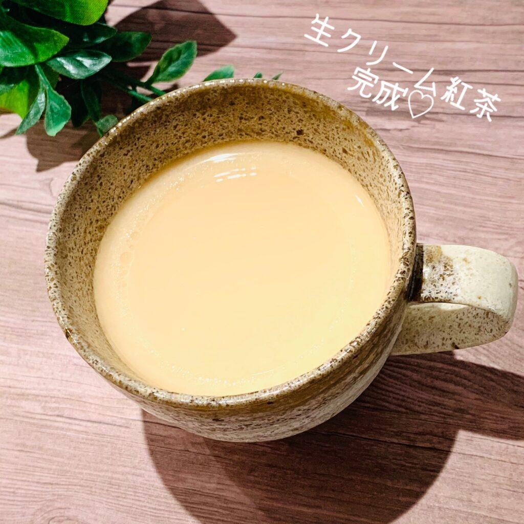 生クリーム入り紅茶の完成。