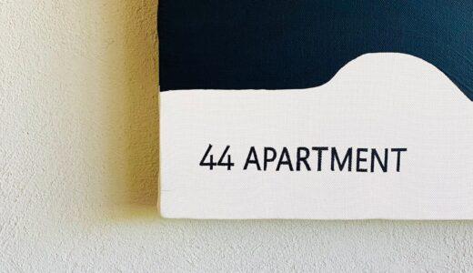 44APARTMENTのロゴ