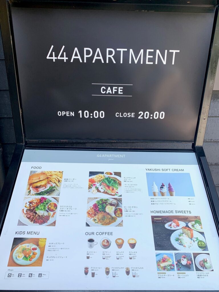 44APARTMENT薬師池店のメニュー