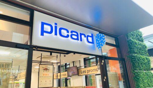 【南町田】冷凍食品の専門店「picard(ピカール)」でクロワッサンを買ってみた!