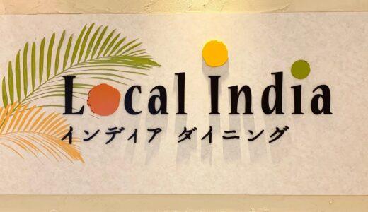 町田ツインズのカレー「ローカルインディア」のランチはナン食べ放題!?